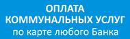 Оплата коммунальных услуг через Quick-Bank Вологжанин